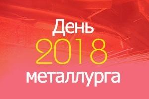 den-metallurga-2018-2